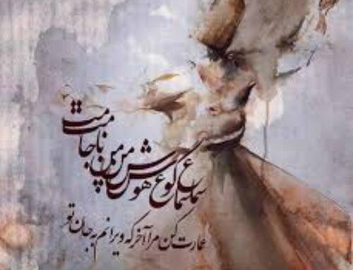 نگاهی به کیستی در اندیشه مولانا